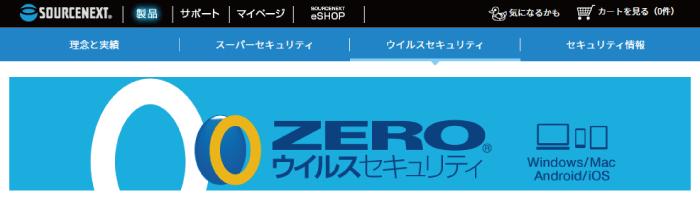 ZEROの公式サイト