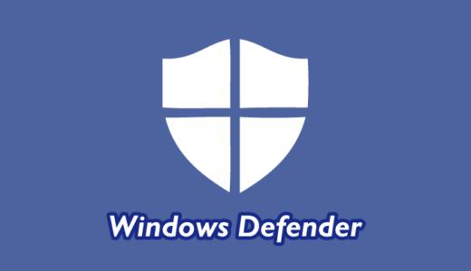 【Windows Defender】Windows10標準の無料セキュリティソフトの性能と比較
