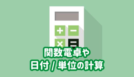 パソコン(Windows10)で関数電卓や日付・単位の計算(変換)をする方法