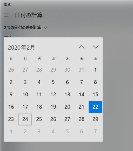 計算する日付を指定する