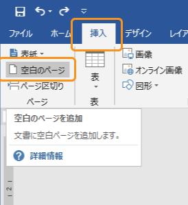 空白のページの挿入