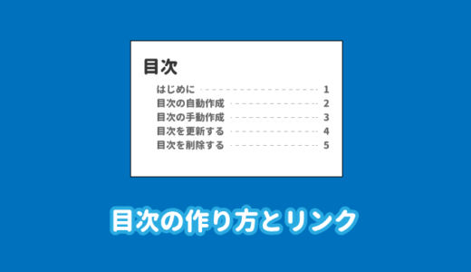 【決定版】ワードの目次の作り方とリンク設定方法