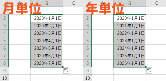 日付に関連するオートフィルのサンプル