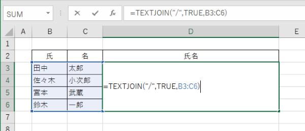 TEXTJOIN関数で区切り文字を入れる