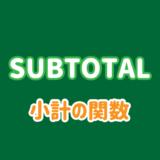 SUBTOTAL関数の使い方と集計方法