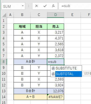 SUBTOTAL関数の予測変換