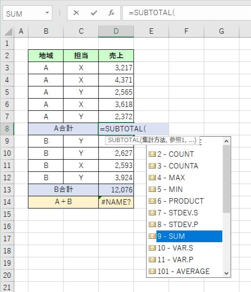 SUBTOTAL関数の集計方法を指定する