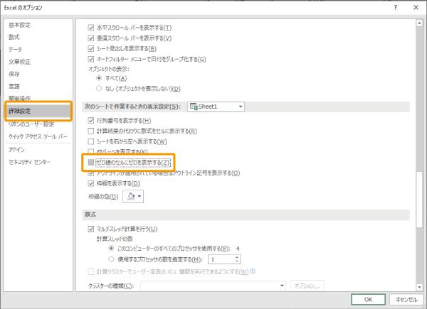 エクセルオプションの「ゼロ値のセルにゼロを表示する」のチェックを外す