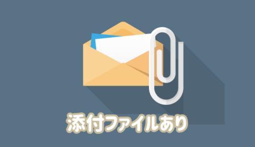 【解決】Outlookで添付ファイルがあるメールだけを検索する方法