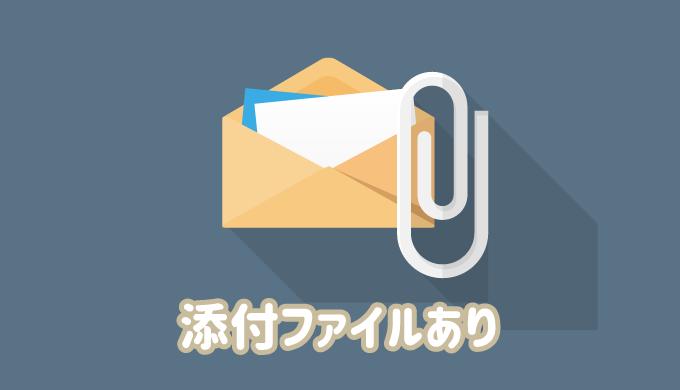 Outlookで添付ファイルありのメールを探す