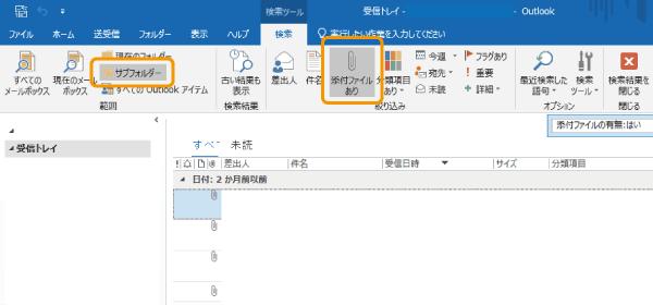 サブフォルダーから添付ファイルありのメールを検索