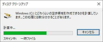 ディスククリーンアップの計算