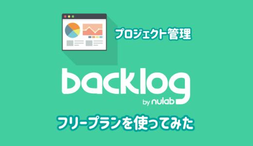 【Backlog】フリープランの登録とプロジェクト管理の感想