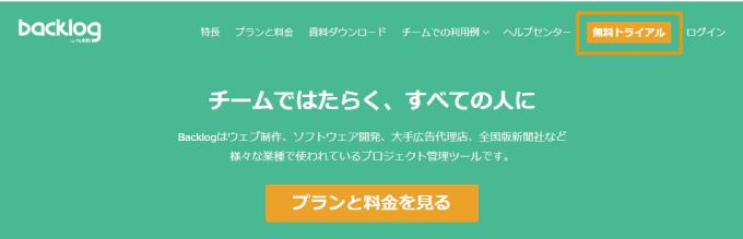 Backlogの公式サイト