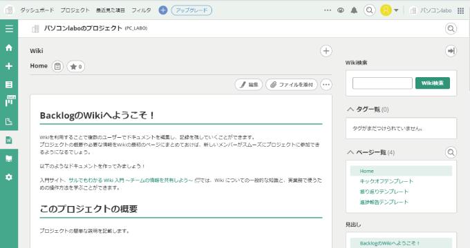BacklogのWiki