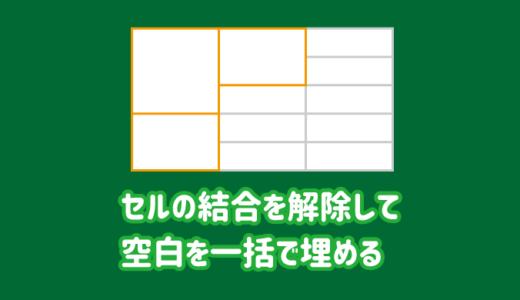 【エクセル】セルの結合を解除して空白を一括で埋める方法