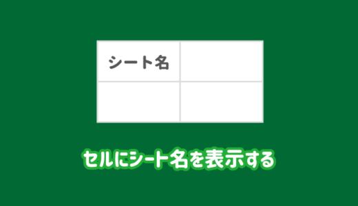 【エクセル】セルにシート名を表示する方法|コピペでOK
