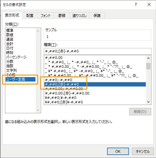 ユーザー定義の書式を選択する
