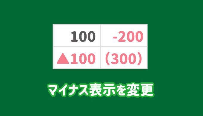 エクセルでマイナス表示する、変更する方法