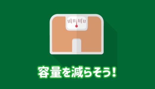 【解決】エクセルの容量(ファイルサイズ)を減らす・軽くする方法