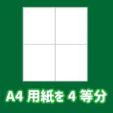 エクセルでA4用紙を4等分にする方法