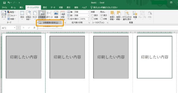 印刷範囲を設定する