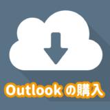 Outlookの購入(ダウンロード)の比較まとめ