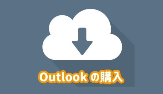 【2020年】Outlookの購入方法(ダウンロード)比較まとめ決定版