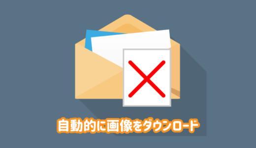 Outlookで「画像をダウンロードするには、ここをクリックします。…」が表示される|画像の自動ダウンロード