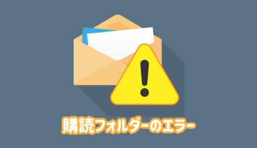 【解決】Outlookの送受信の進捗度で「購読フォルダーを同期できません」とエラーが表示される