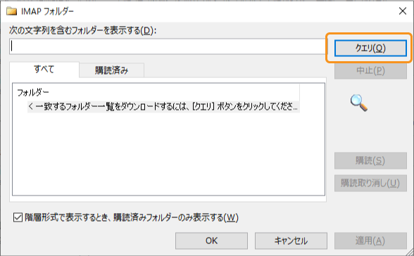 IMAPフォルダーのクエリをクリック