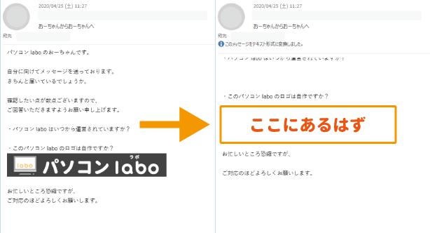 テキスト形式のメールではインラインの画像は表示されない
