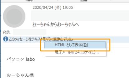 テキスト形式に変換したメッセージをHTMLに戻す