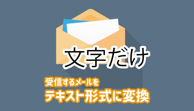 Outlookで受信するメールをテキスト形式に変換する方法