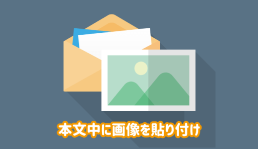 【Outlook】メール本文に画像やエクセルを貼り付ける方法