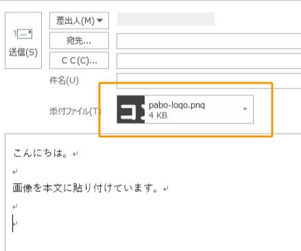 ドラッグアンドドロップでは添付ファイルとして貼りつく