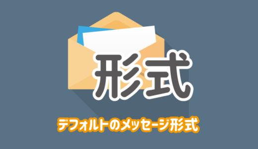 Outlookでデフォルトのメッセージ形式を変更する方法
