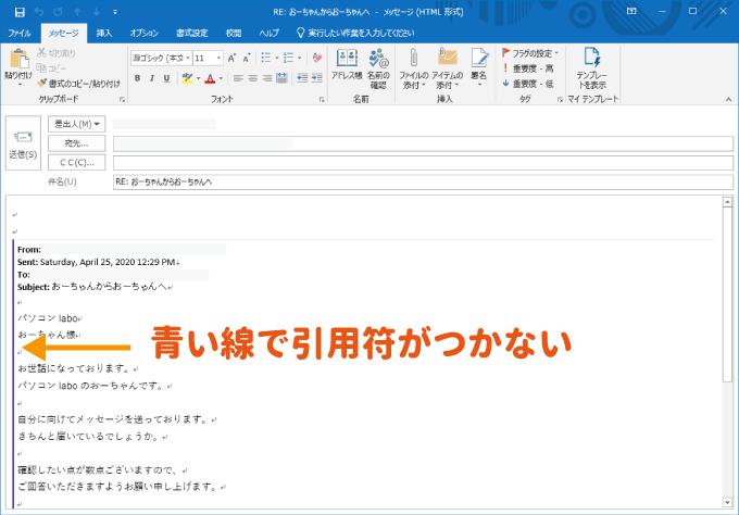 HTML形式のメッセージには引用符がつかない