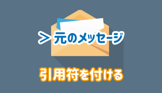 【Outlook】返信・転送時に引用符(インデント記号)を自動でつける設定