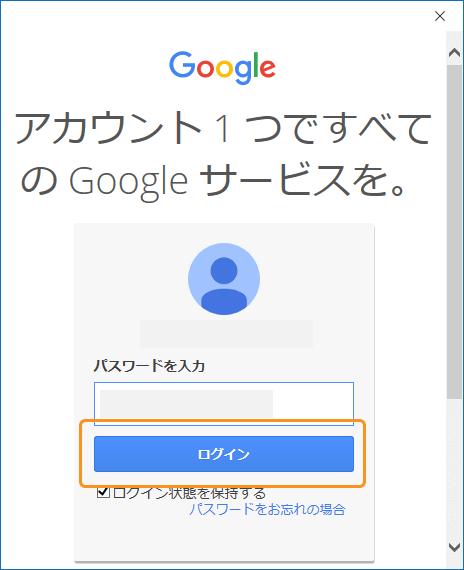 Googleアカウントのログイン