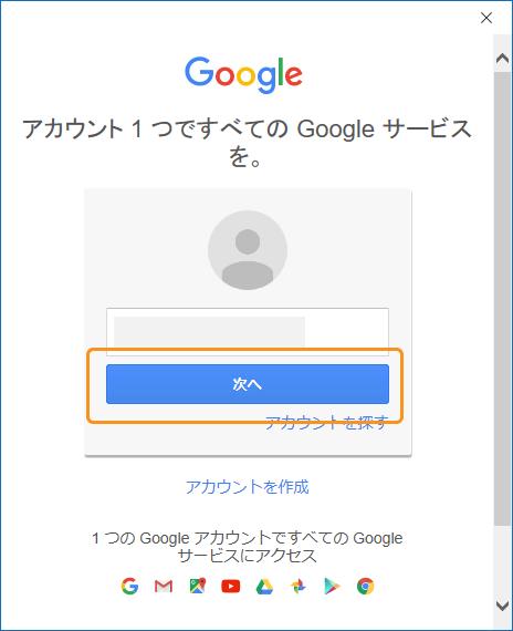 Googleアカウントで次へをクリック