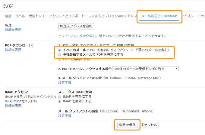 GmailのPOPの設定