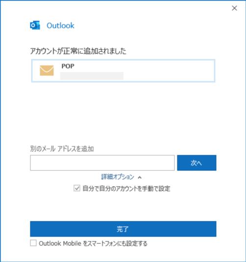 POPでのGmailの設定が完了