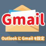 OutlookにGmailを設定する方法