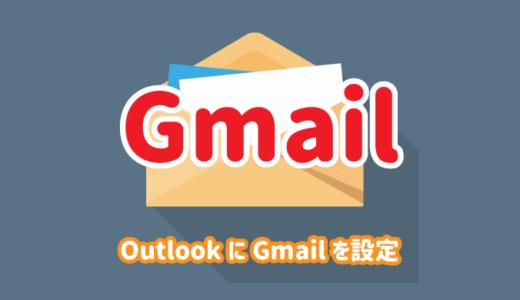 OutlookにGmailを設定する方法(IMAP/POP)