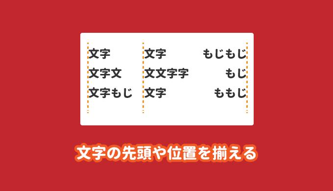 パワーポイントで文字の先頭や位置を揃える