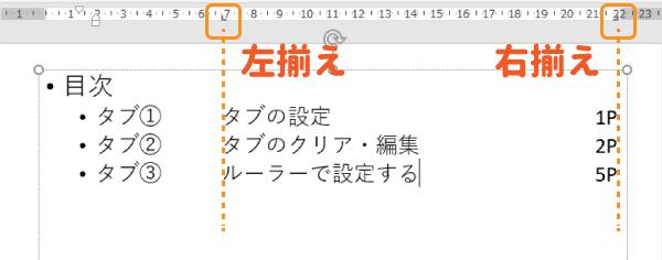 左揃えのタブと右揃えのタブを1行に設定する