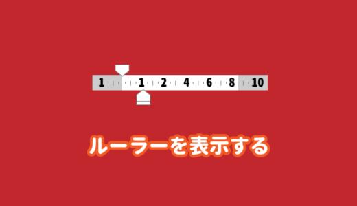 【解決】パワーポイントのルーラーの表示と単位の変更方法
