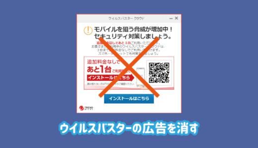 【ウイルスバスター】右下のポップアップ広告を消す方法