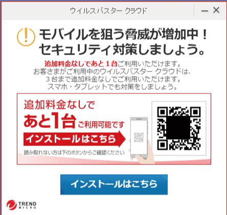 ウイルスバスターの広告
